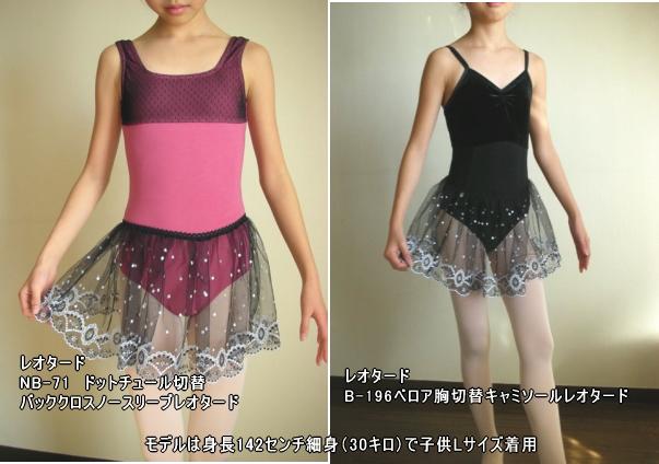 B-204ソフトチュール刺繍ゴムスカート