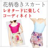 バレエスカート 花柄巻きスカート バレエ用品
