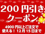 200円引きクーポンバレエ用品