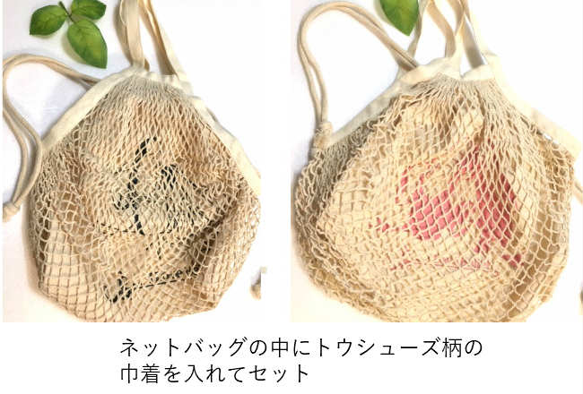 バレエ バッグ  ネットバッグ(トウシューズ柄巾着付き) 【●メール便可】(JJ-085)