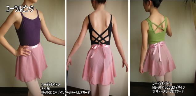 NB-19シフォン巻きスカート