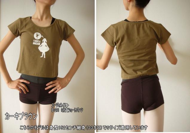 SD-020 ドリーミーーバレリーナミニTシャツ