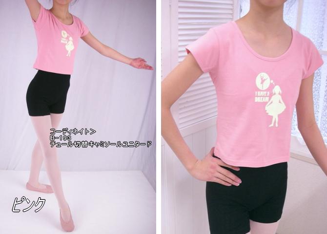 SD-020 ドリーミーバレリーナミニTシャツ(145〜160サイズ)