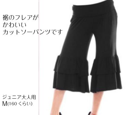 バレエパンツ フレアデザインカットソーパンツ ジュニア〜大人サイズ 160 ブラック
